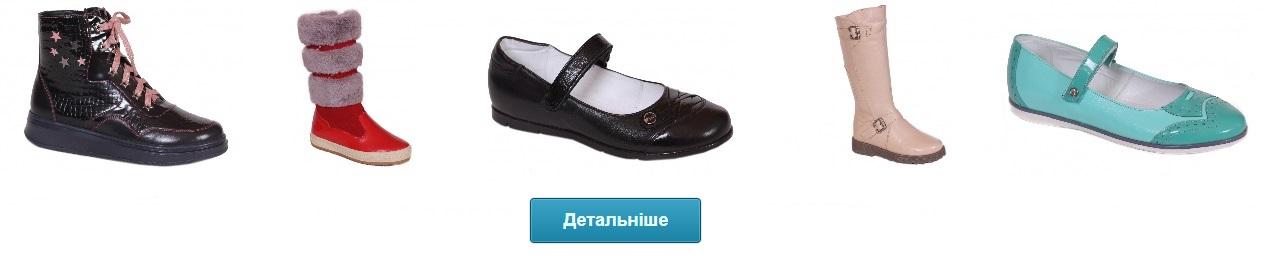 Дитяча шкіряне взуття оптом - купити гуртом за цінами виробника в ... d4f97ce111d30